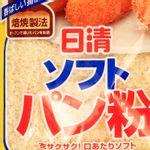 farinha-de-rosca-especial-soft-panko-200g-Nisshin-detalhe